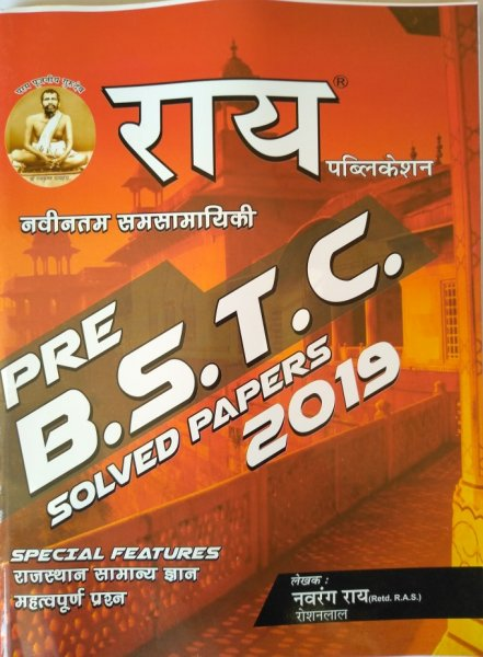 Rai Pre B.S.T.C Solved Papers 2019 By Navrang Rai