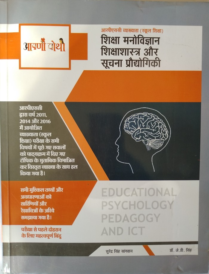Educational Psychology Pedagogy And ICT By Surendra Singh Sangwan, Dr. J.D. Singh