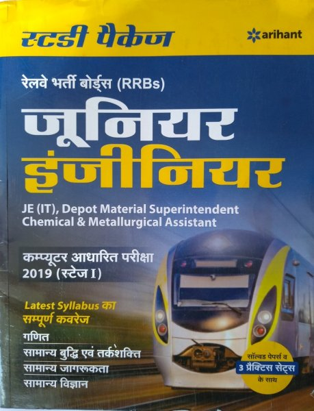 Arihant Railway RRB Junior Engineer JE (IT) Depot Material Suprerintendent Chemical And Metallurgical Assistant