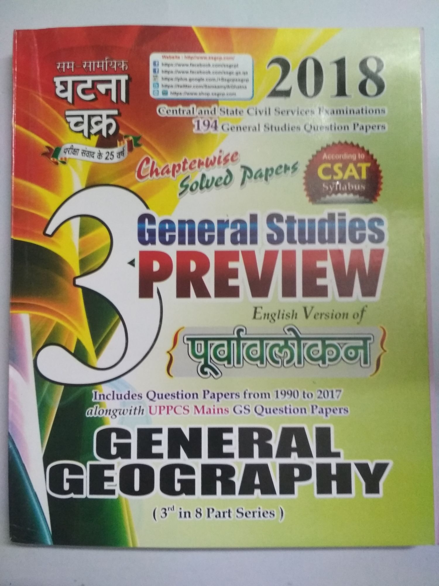Gatnachakra General Studies General Geography Preview Question Papers From 1990 to 2017