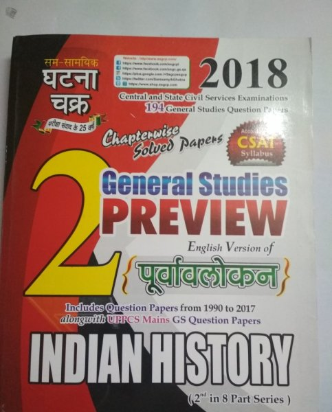 Gatnachakra General Studies &General Geography Indian History Preview Question Papers In English From 1990 to 2017