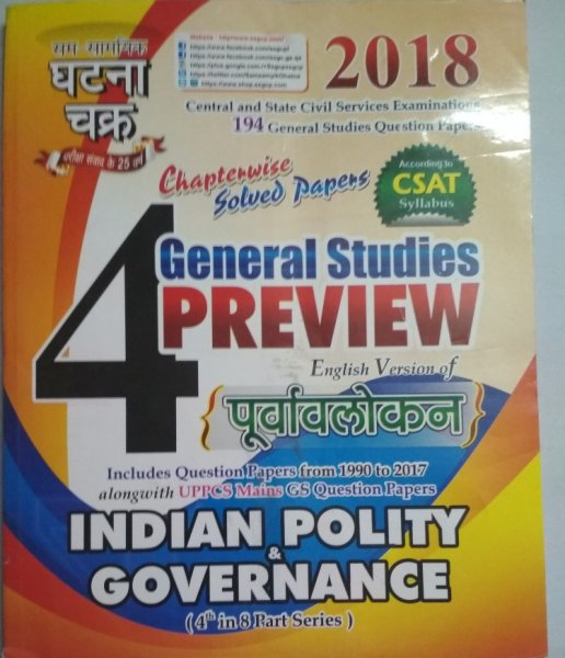 General Studies Preview English Version Of Indian Polity&Governance Question Papers From 1990 to 2017