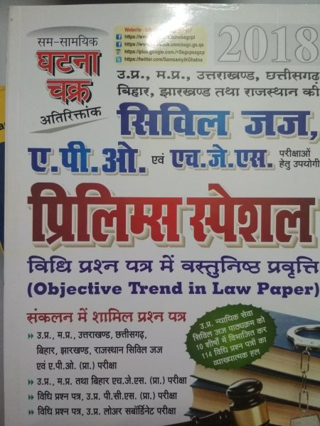 Gatnachakra Civil Judge APO & HJS Preliminary Special Question Paper