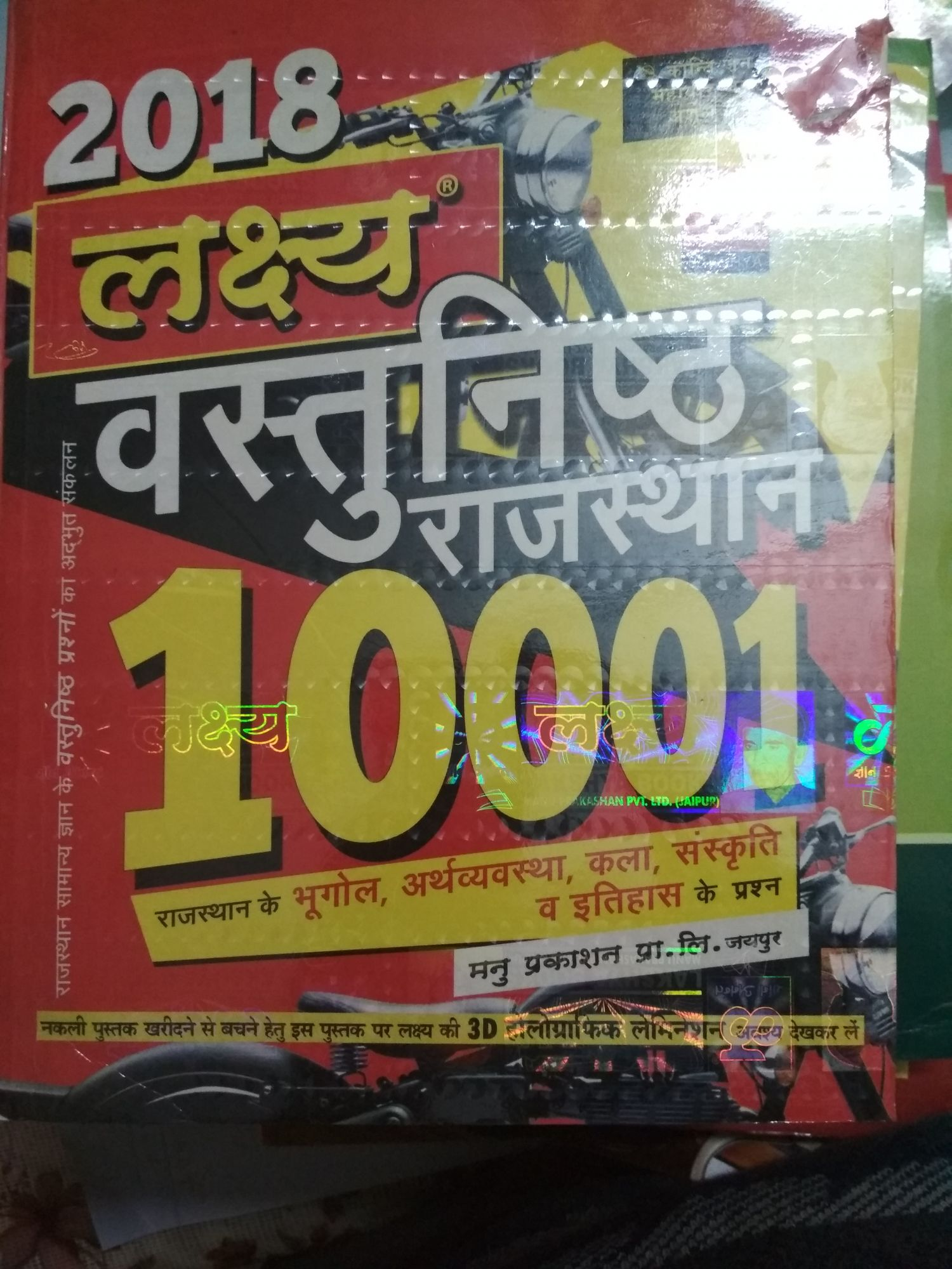 Lakshay Rajasthan Multi Choice 1000 Question