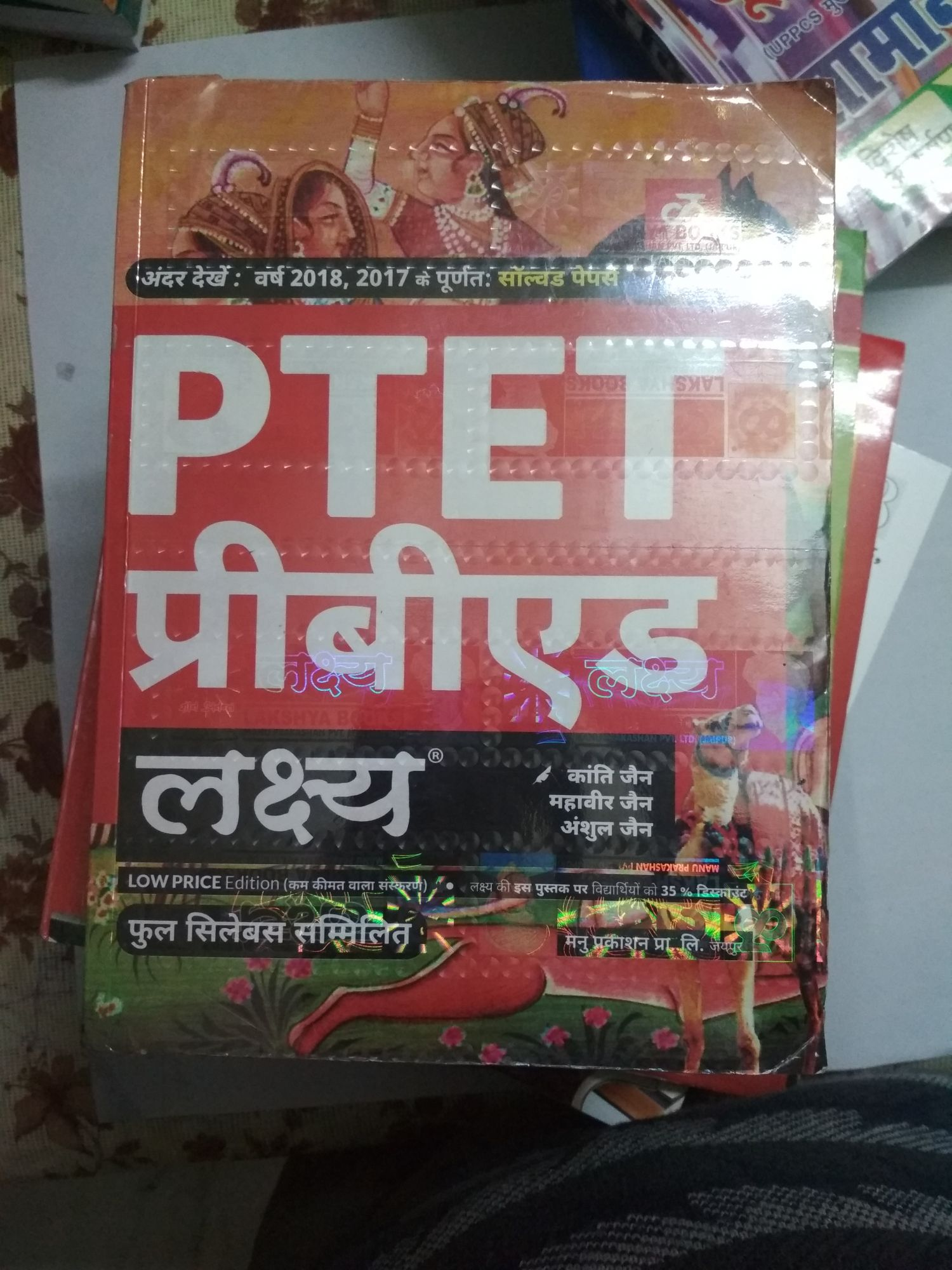 Lakshay PTET Exam. Pre.B.Ed GUIDE BOOK
