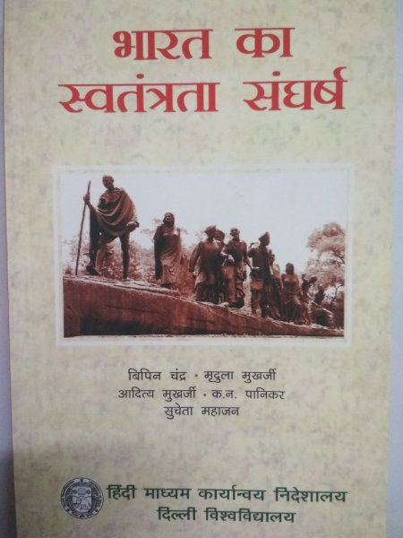 Indian Freedom Movement book