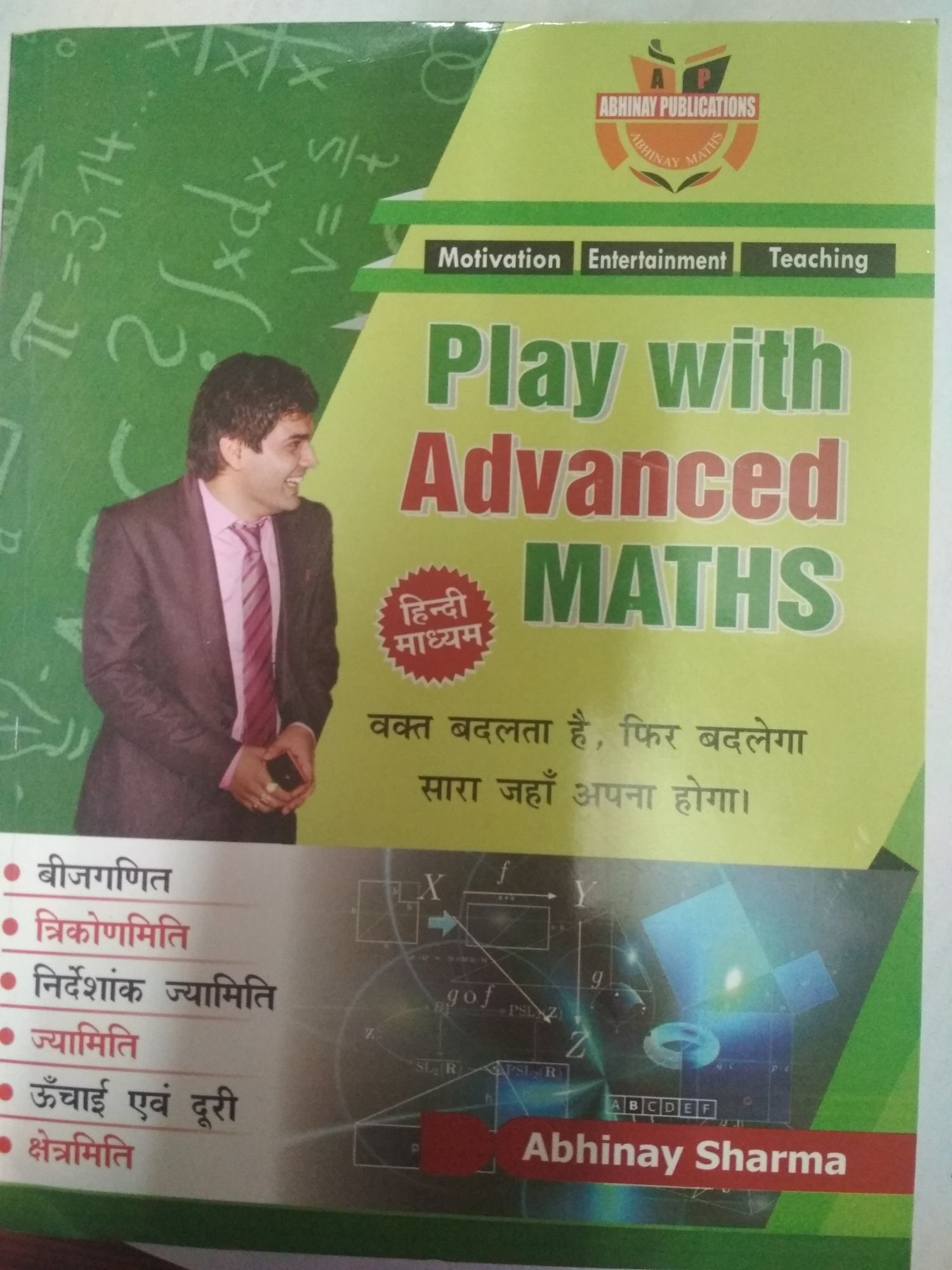 Play With Advanced Maths In Hindi