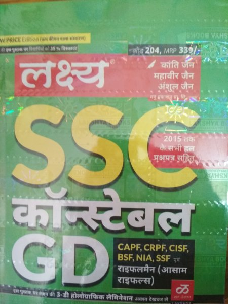 Lakshay SSC Conistable GD CRPF,CAPF,CISF,BSF,NIA,SSF