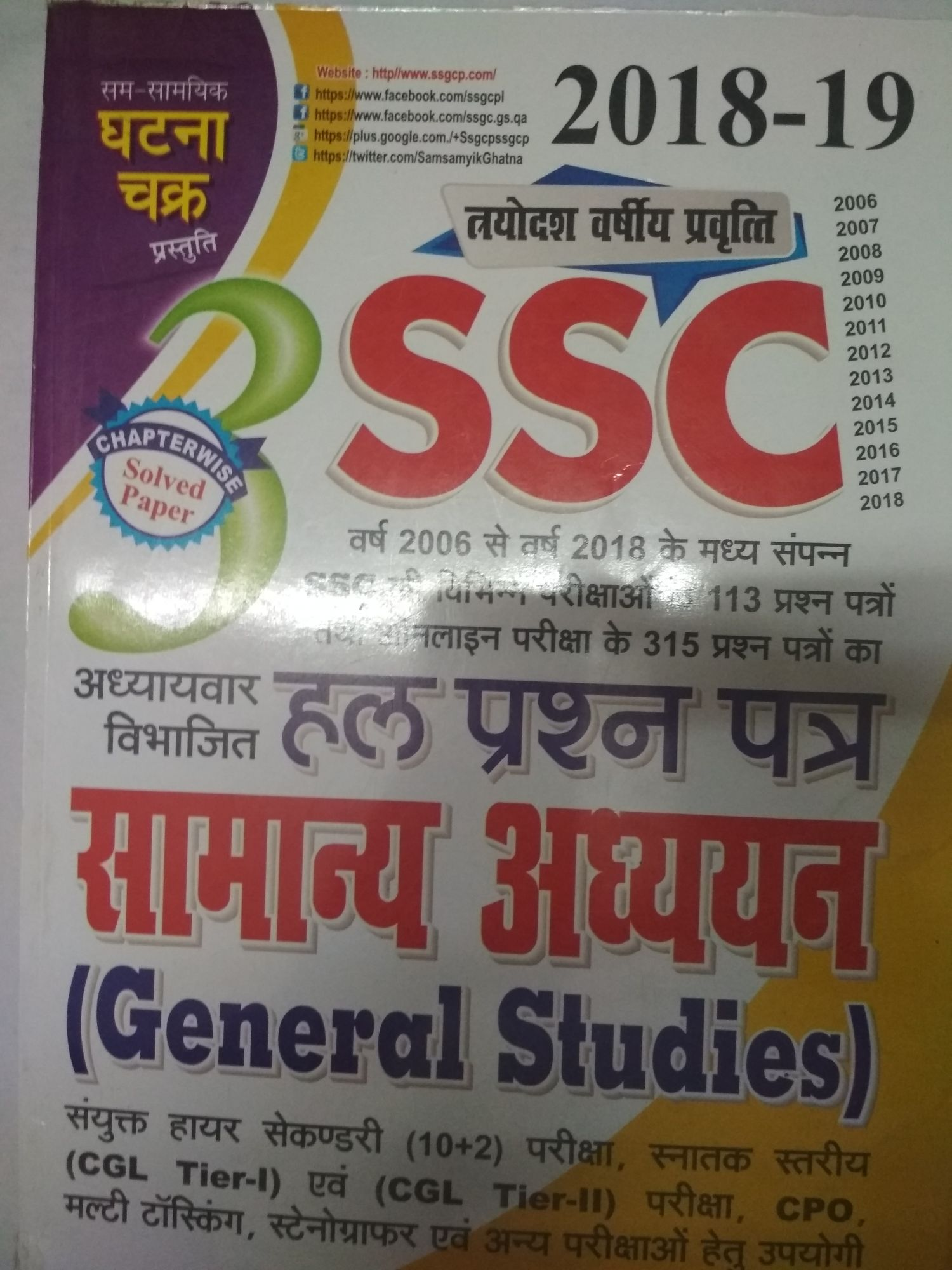 Gatnachakra SSC Question Answer Solved General Studies 2019