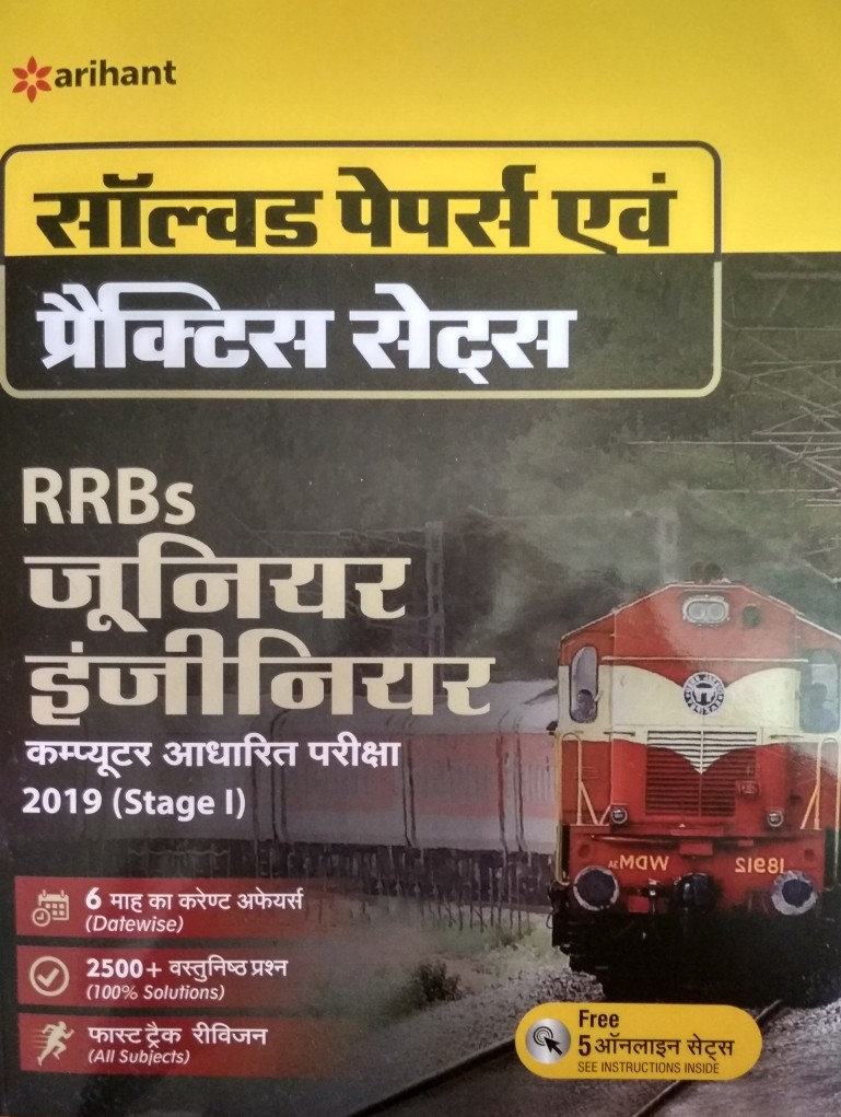 Arihant RRB Junior Engineer Solved Papers And Prectics Paper
