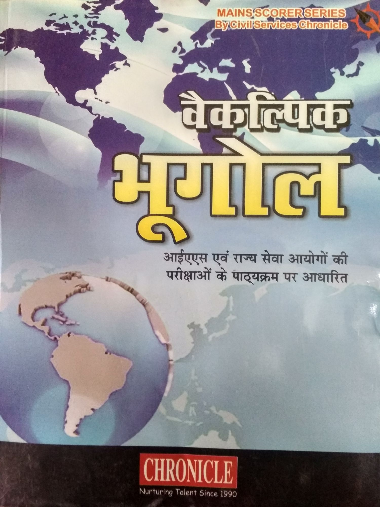 Chronicle UPSC Geography Book