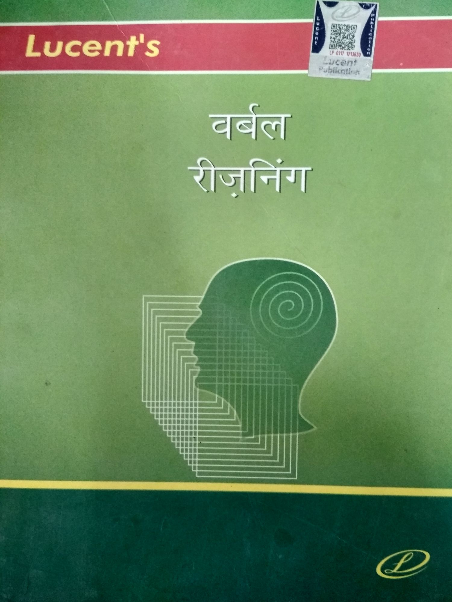 Lucent Verbal Reasoning In Hindi