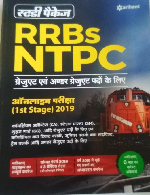 Arihant RRB NTPC RAILWAY EXAM BOOK