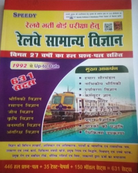 Speedy Railway General Science Book RRB Exam