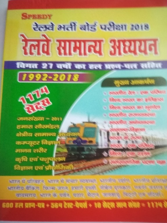 Speedy Railway General Knowledge For RRB Exam