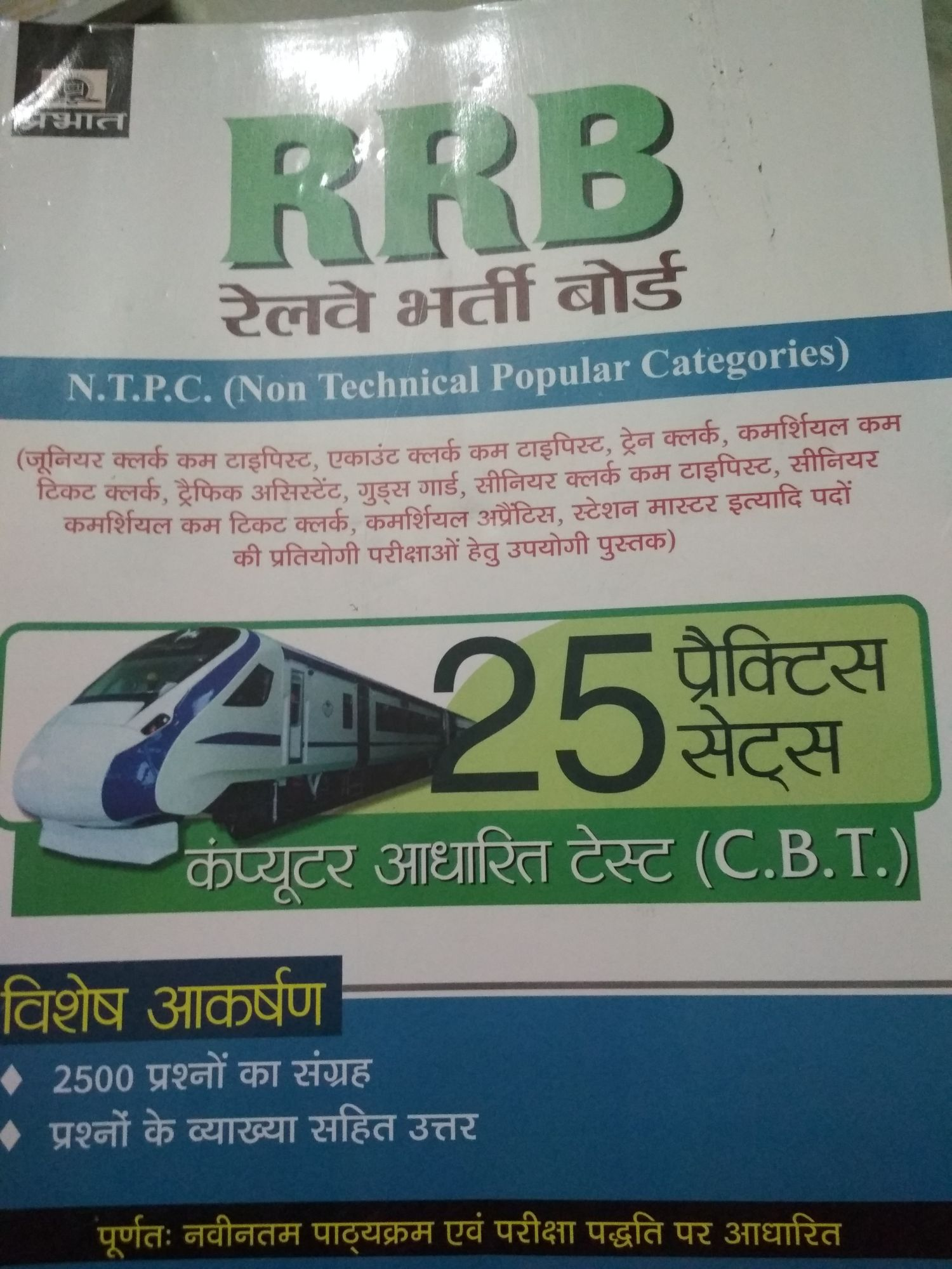 RRB N.T.P.C. 25 PRACTICE TEST RAILWAY BOOK  in hindi medium