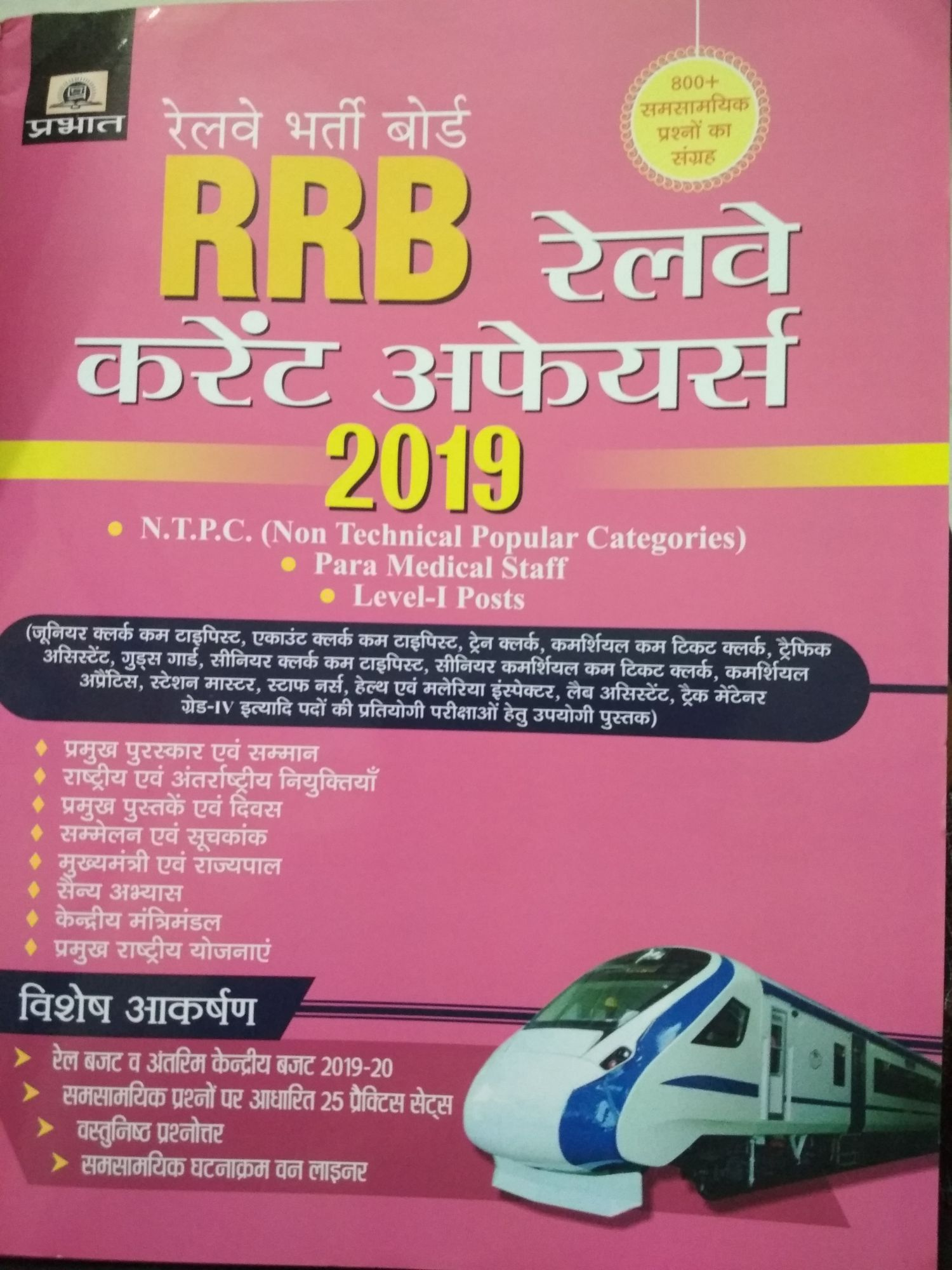 Rrb Current Affairs N.T.P.C. Book By Prabhat  in hindi medium