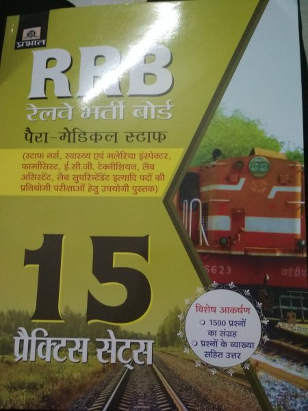 Prabhat Rrb Rilway 15 Practice Teat Papers  in hindi medium