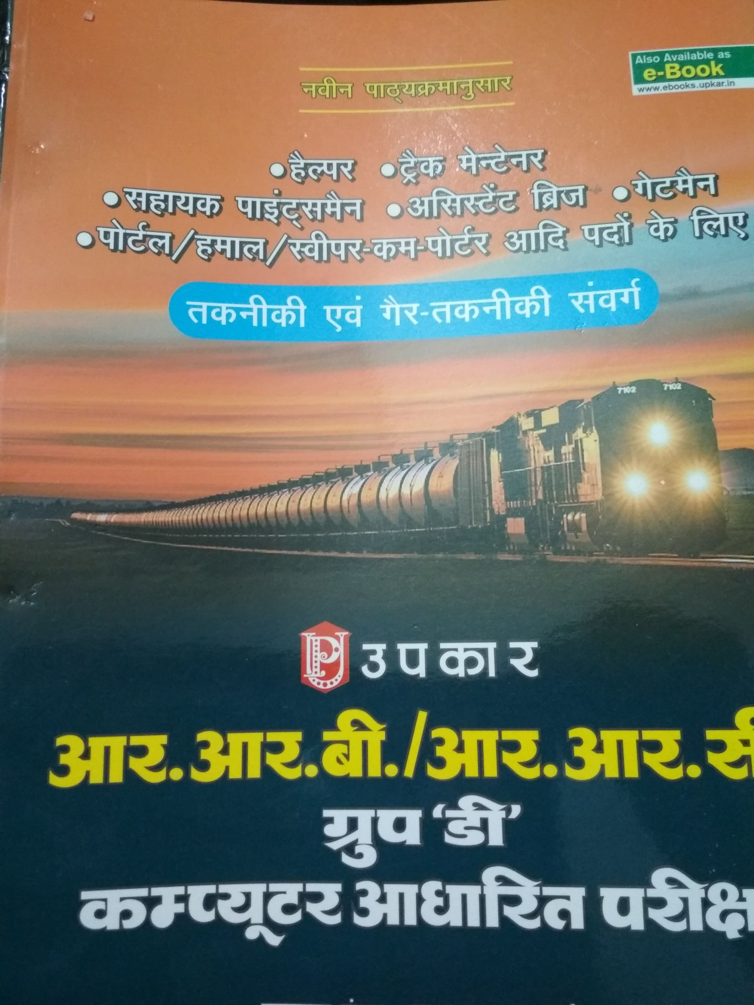 Upkar Railways Book For Technical And Non Technical  in hindi medium