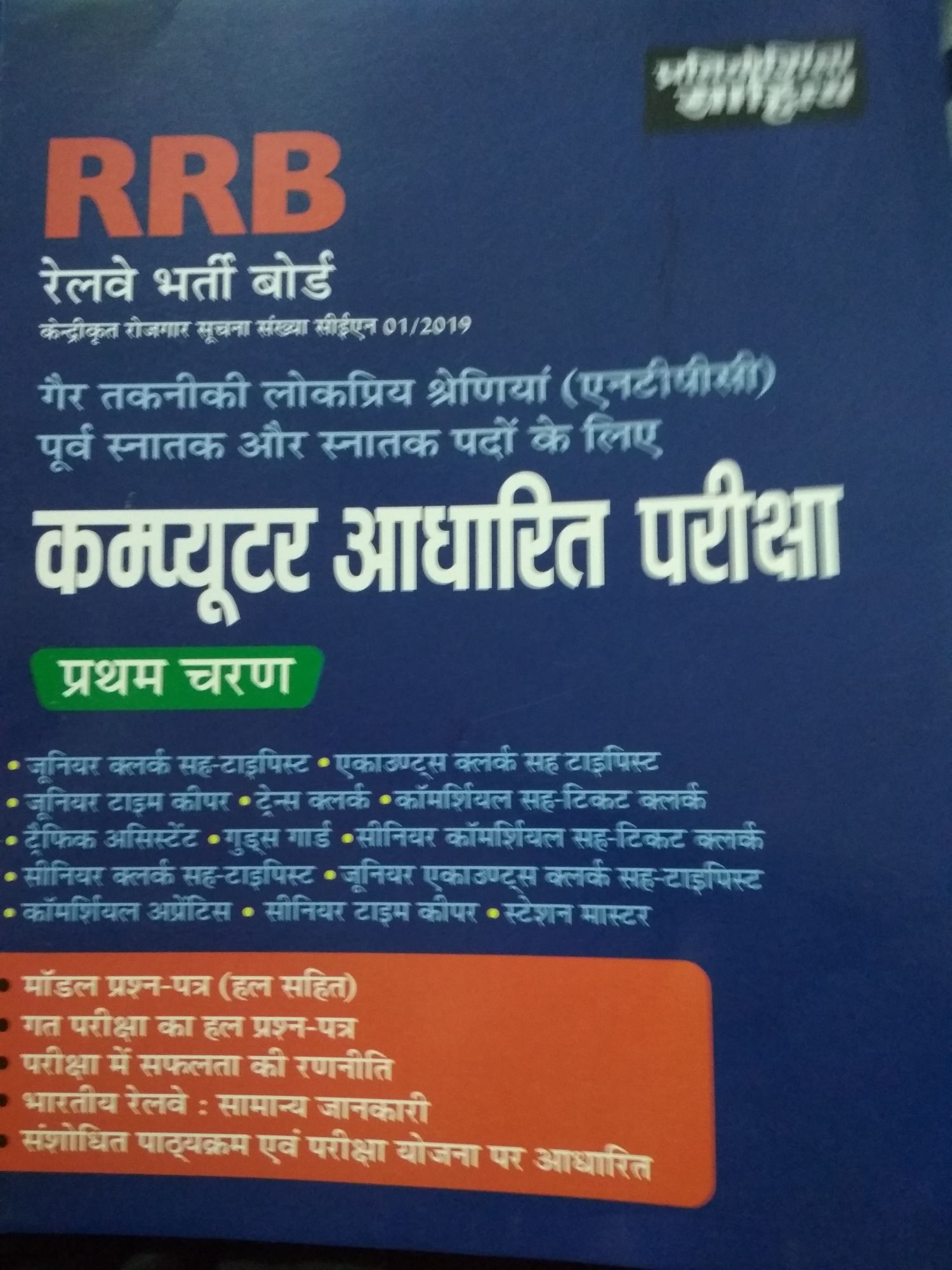 Rrb  NTPC Railways.Book By Pratiyogita Sahitya  in hindi medium
