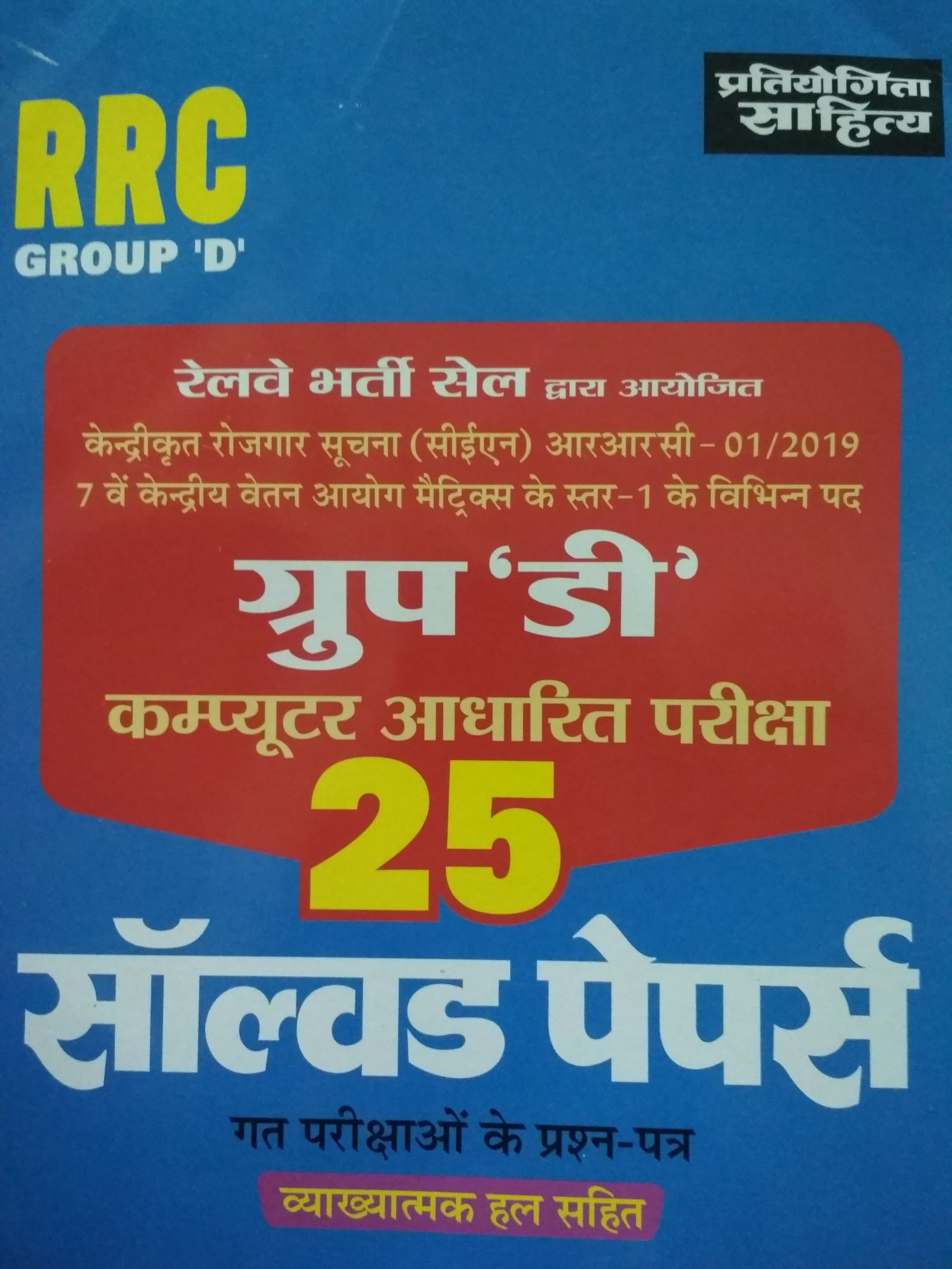 RRC Group D Railway 25 Solved Papers  in hindi medium