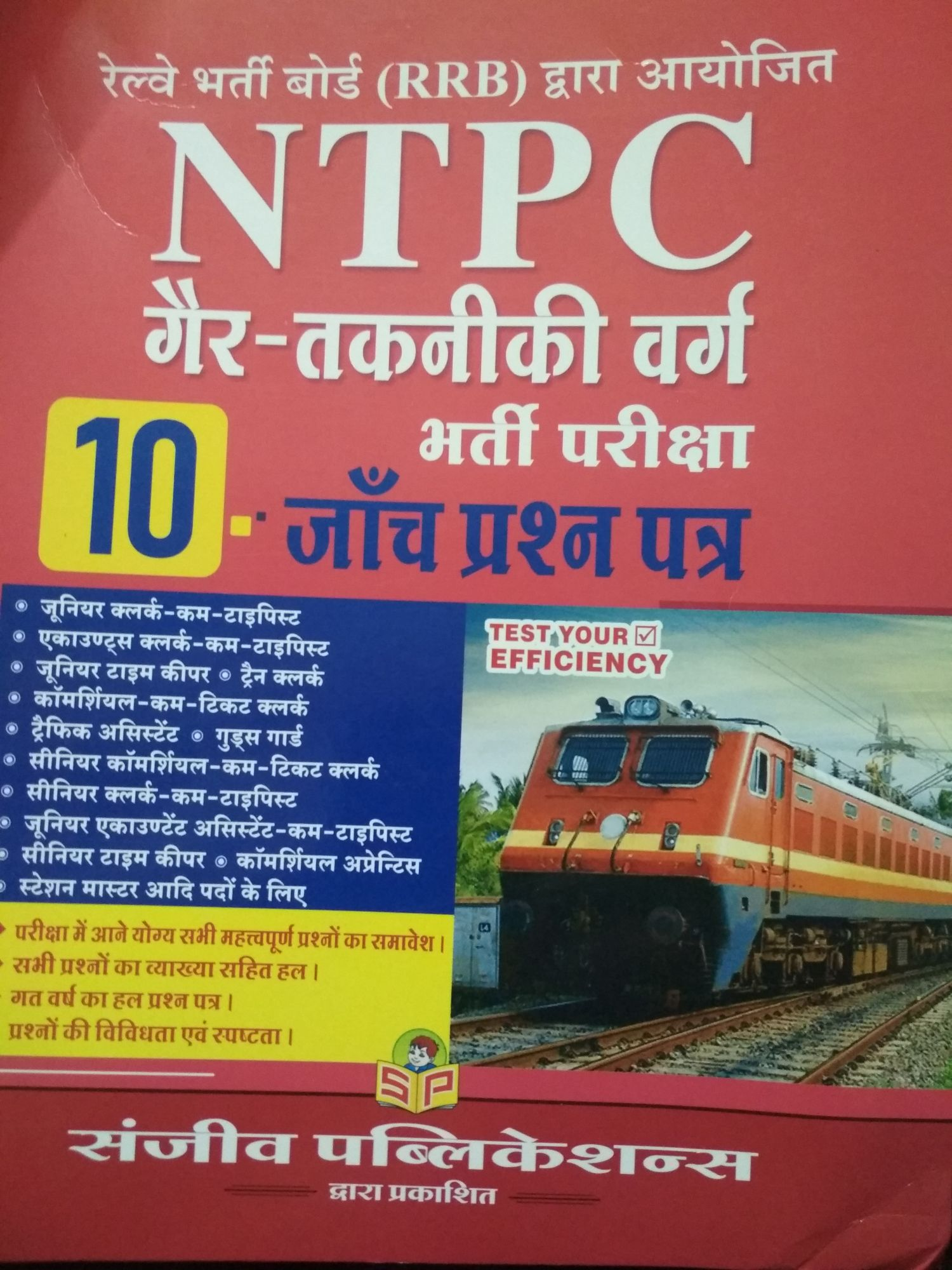 RRB Railway NTPC Non Technical Book By Sanjeev Publication  in hindi medium