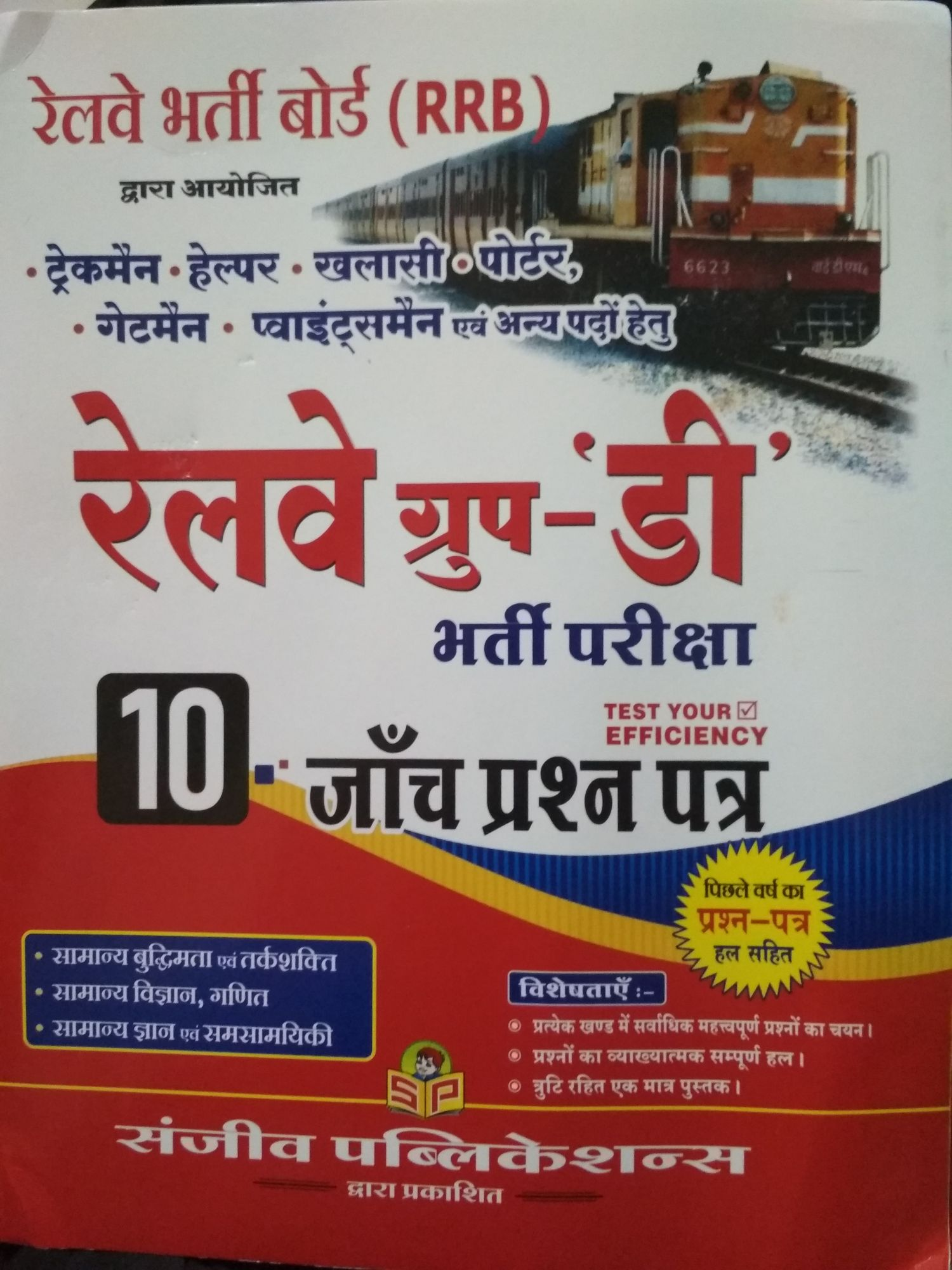 RRB Group D Exam Book Railway 10 Practice Test Paper By Shanjeev parkhsan  in hindi medium