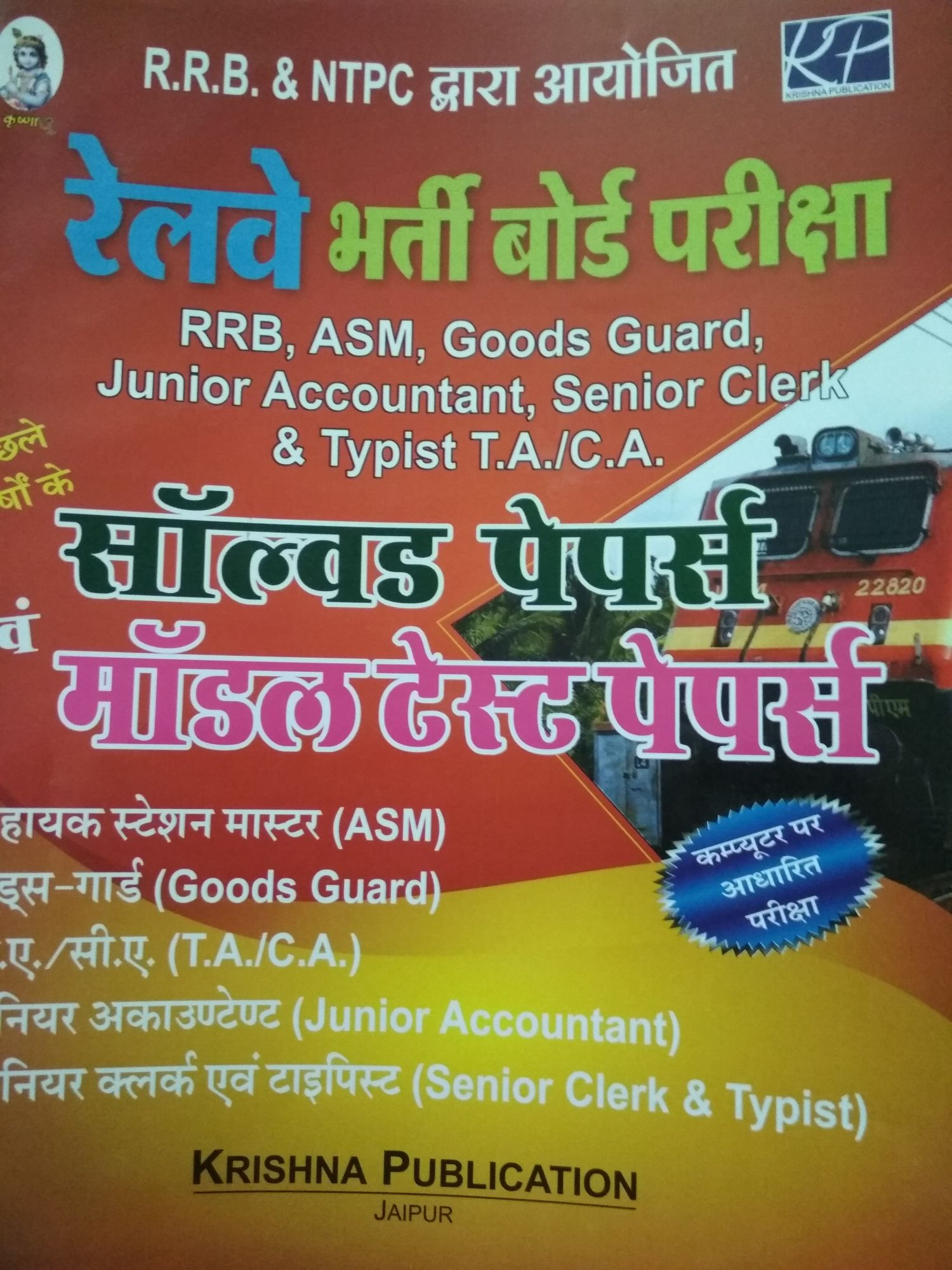Rrb Ntpc Solved Papers Railway Book  in hindi medium