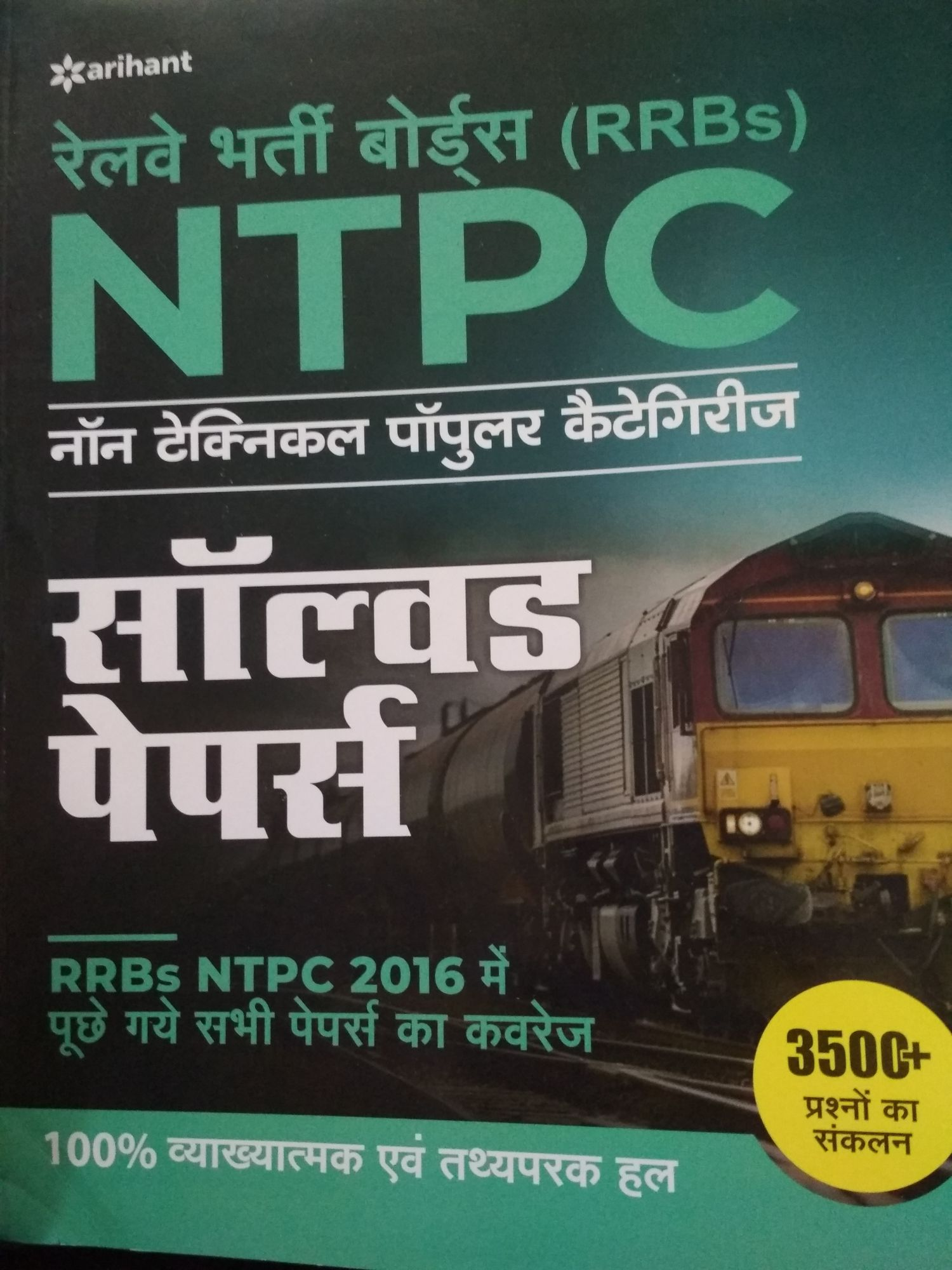 Rrbs Ntpc Solved Papers Railway Book  in hindi medium