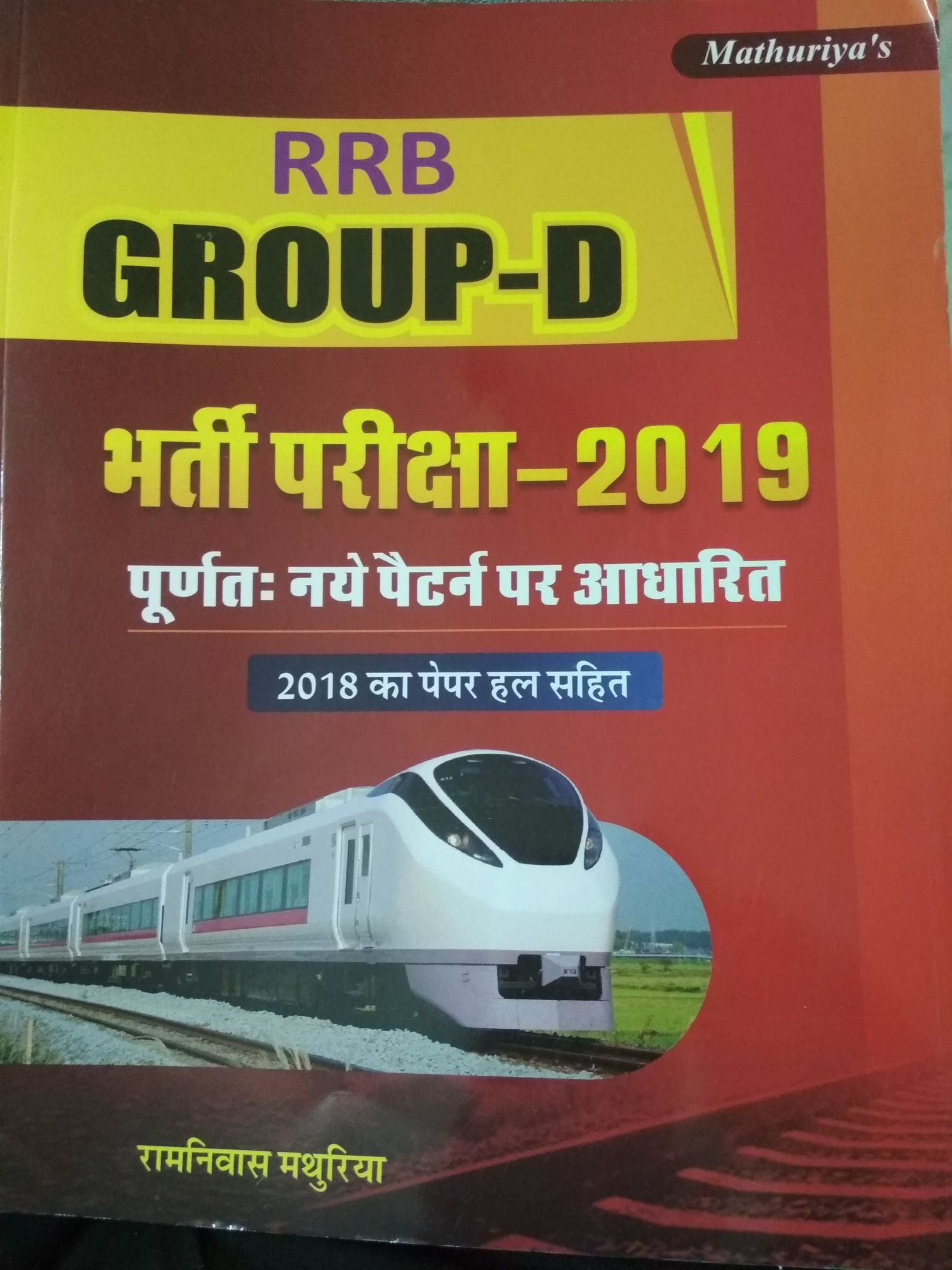 Rrb Group D RIlwah Book By Mathuriya  in hindi medium