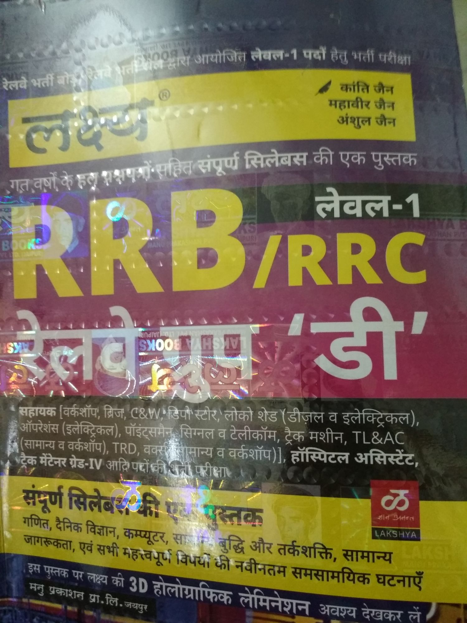 Lakshay Rrb Railway Group D Book By Jain  in hindi medium