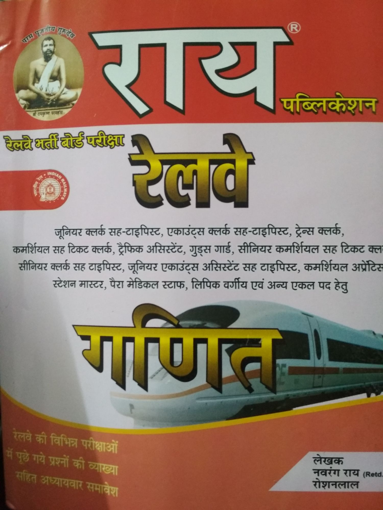 Railway Maths Book By Rai Publication in hindi medium