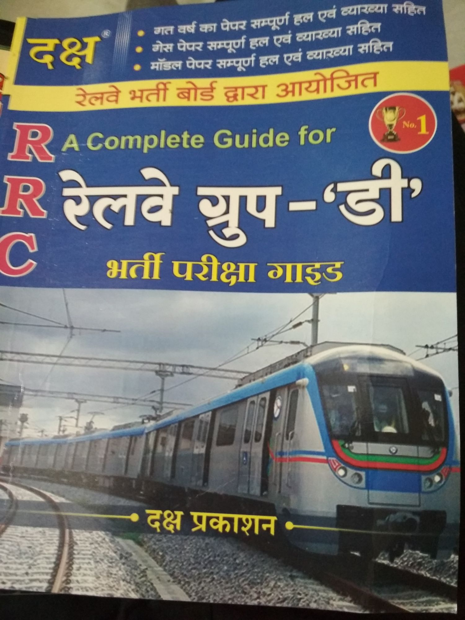 Rrb Railway Group D Exam Guide By Daksh  in hindi medium