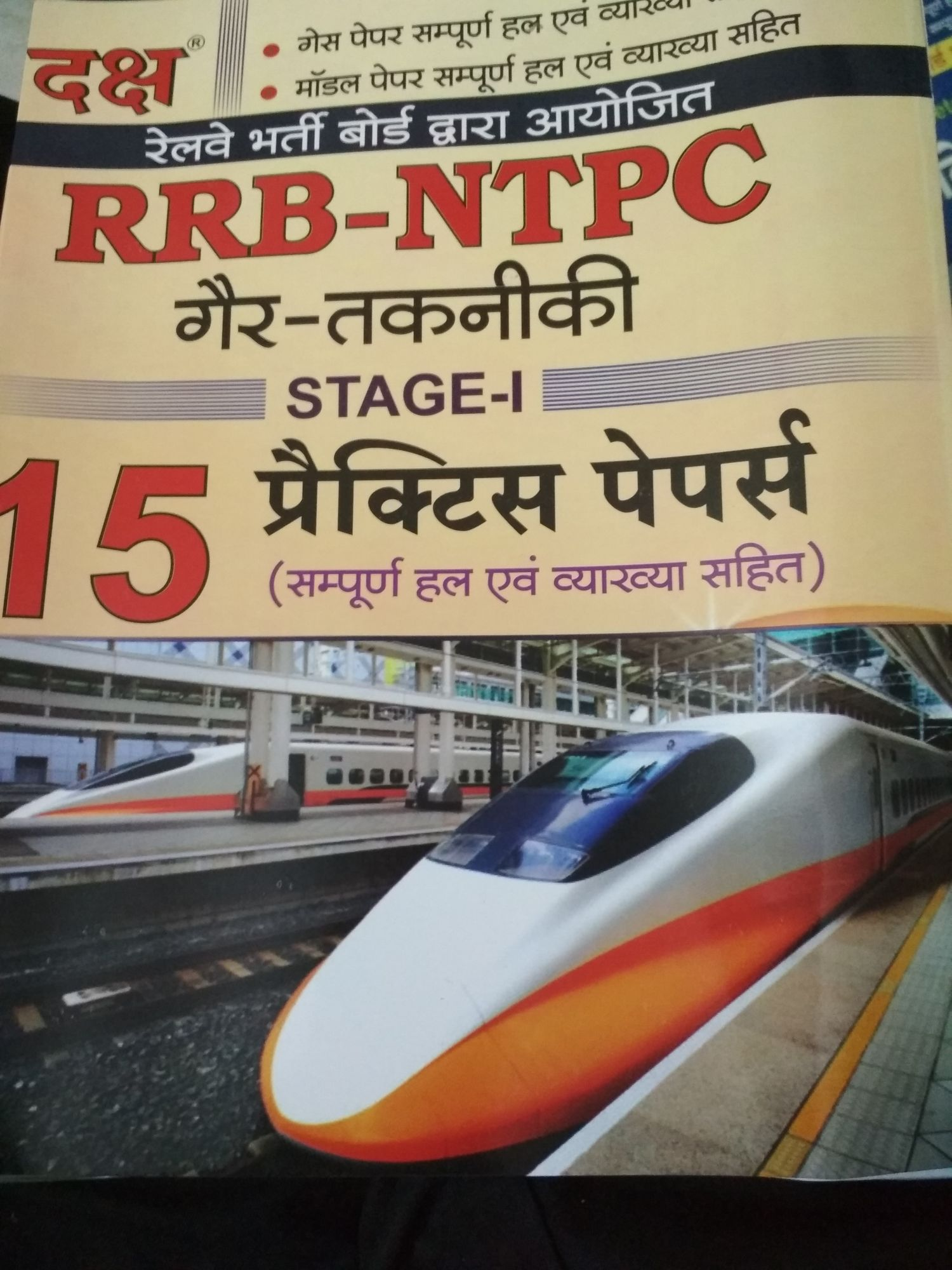 Rrb Ntpc Railway 15 Practice Test Papers By Daksh  in hindi medium