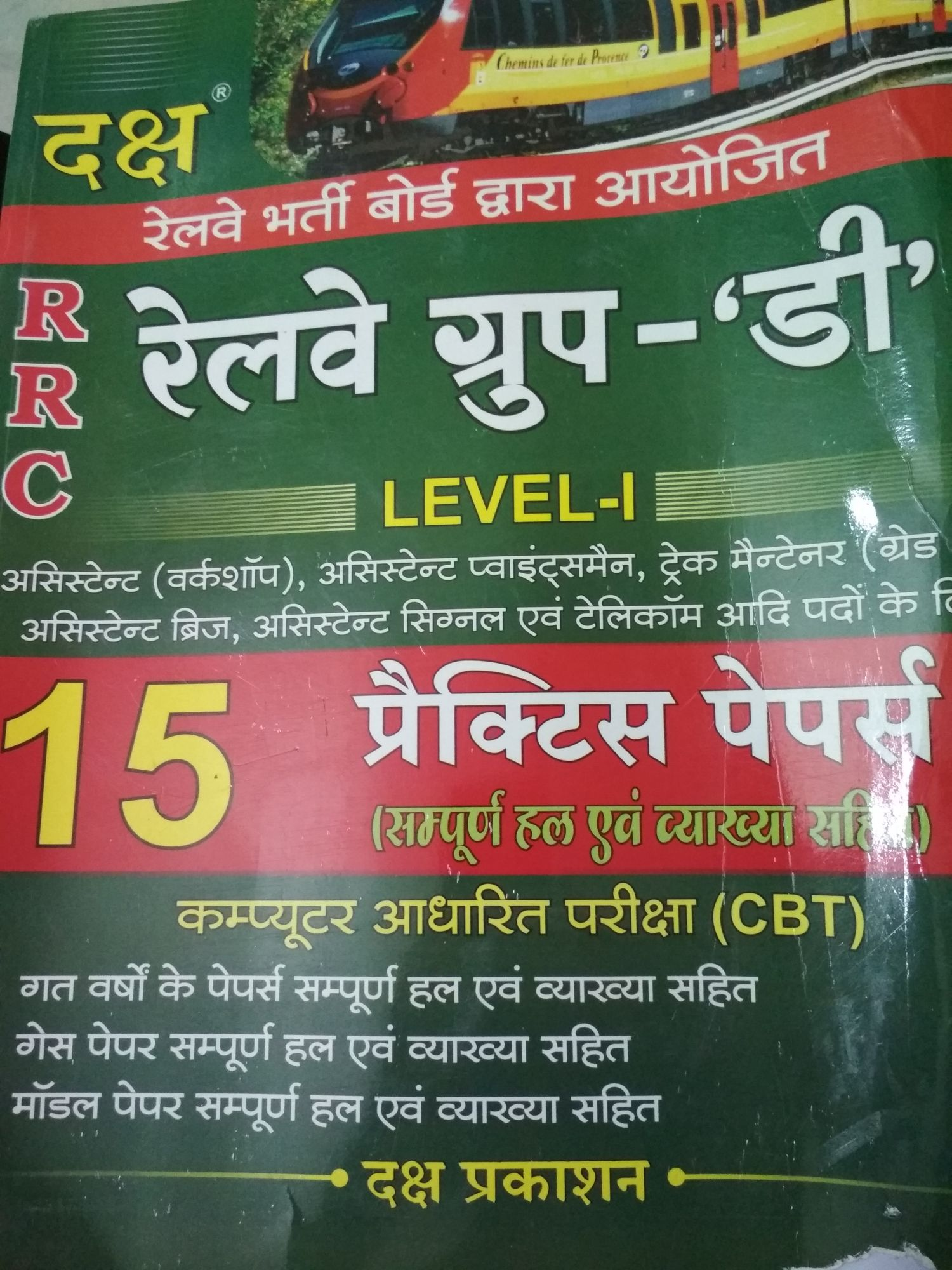 Rrb Railway Group D Book 15 Practice Test Paper By Daksh  in hindi medium