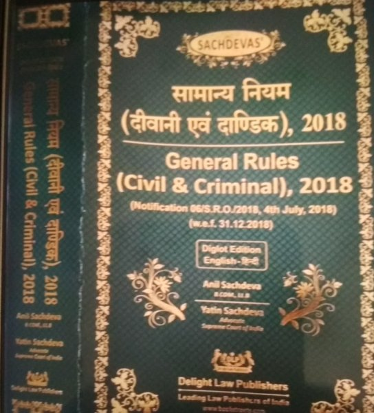 General Rules Civil &Criminal,2018 sachdeva diglot edition