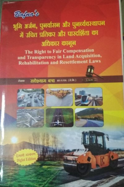 The Right To Fair Compensation And Transparency In Land Acquisition Rehabilitation And Resettlement Laws Bafna Diglot Edition