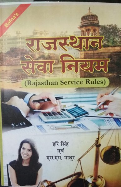 Bafna Rajasthan Service Rules By Mathurm In Set Of 2 volues