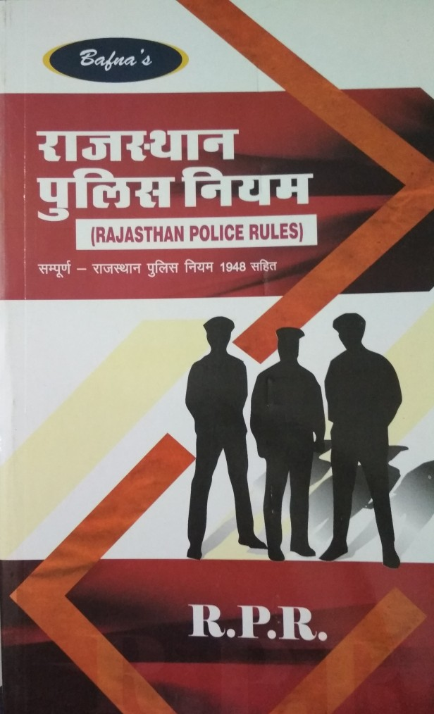 Bafna Rajasthan Police Rules In Hindi