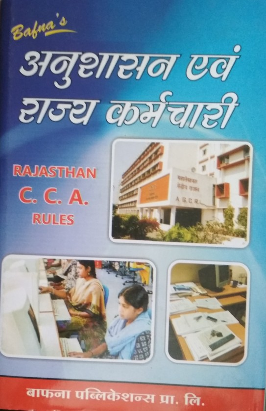 Bafna Rajasthan C C A Rule In Hindi Book