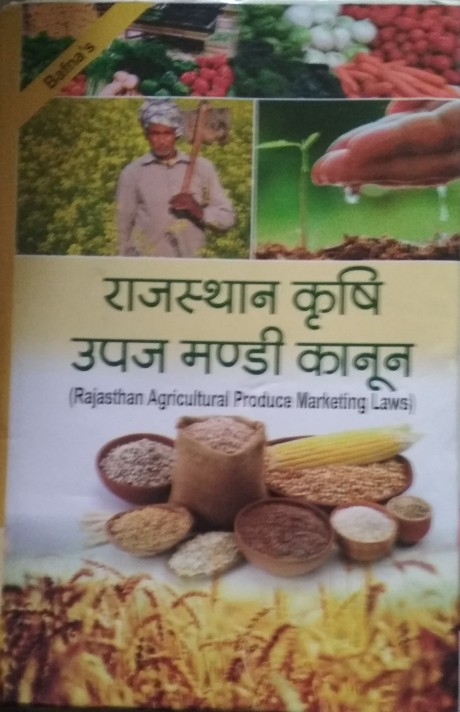 Bafna Rajasthan Agricultural Produce Marketing Laws Hindi Book