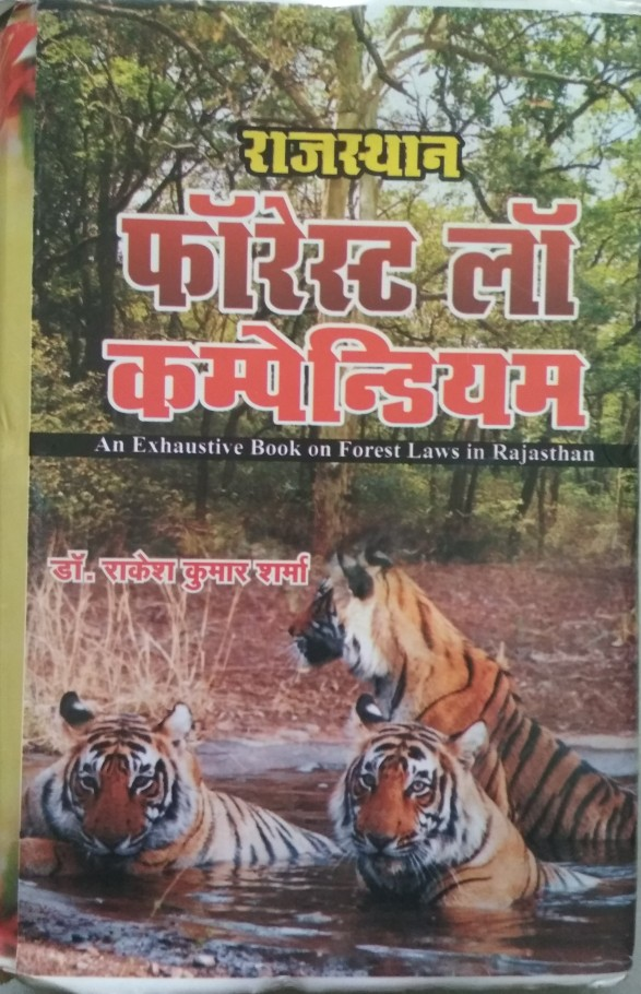 Bafna Rajasthan Forest Law Compendium In Hindi