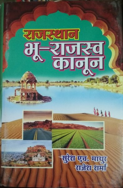 Unique Rajasthan Land Revenue Kanon By Mathur In Hindi