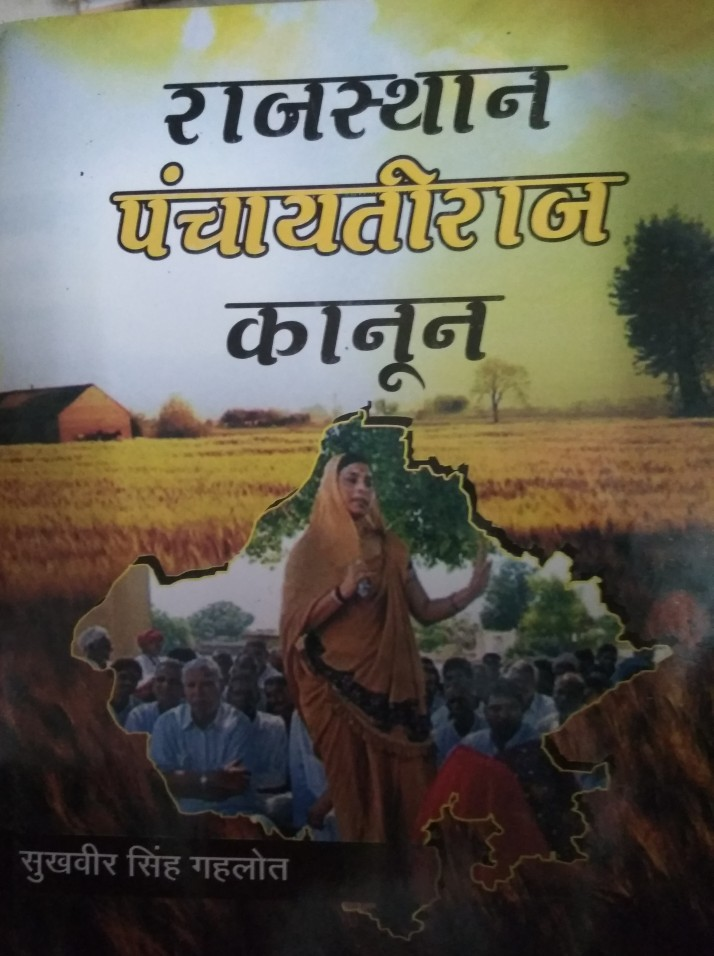 Unique Rajasthan Panchayati raj Kanon By Gehlot In Hindi