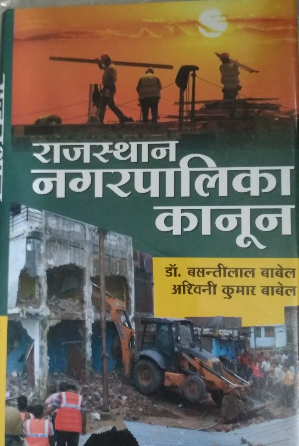 Unique Rajasthan Nagarpalika Kanon By Babel In Hindi 2 Volumes Set