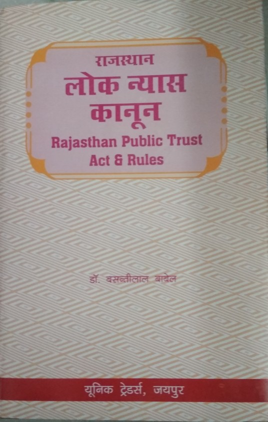 Unique Rajasthan Public Trust Act & Rules By Babel In Hindi