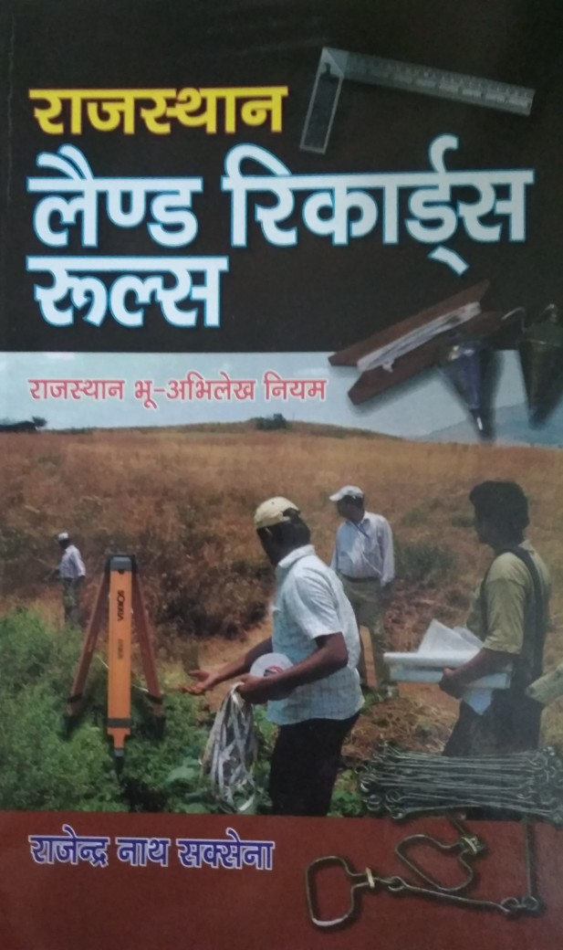 Unique Rajasthan Land Record Rules By Rajendra Nath In Hindi