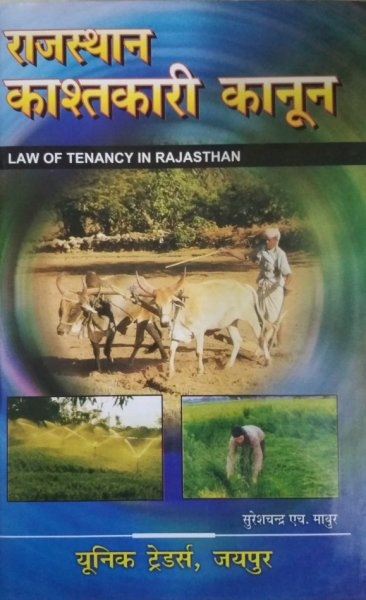 Unique Law Of Tenancy In Rajasthan By Mathur In Hindi
