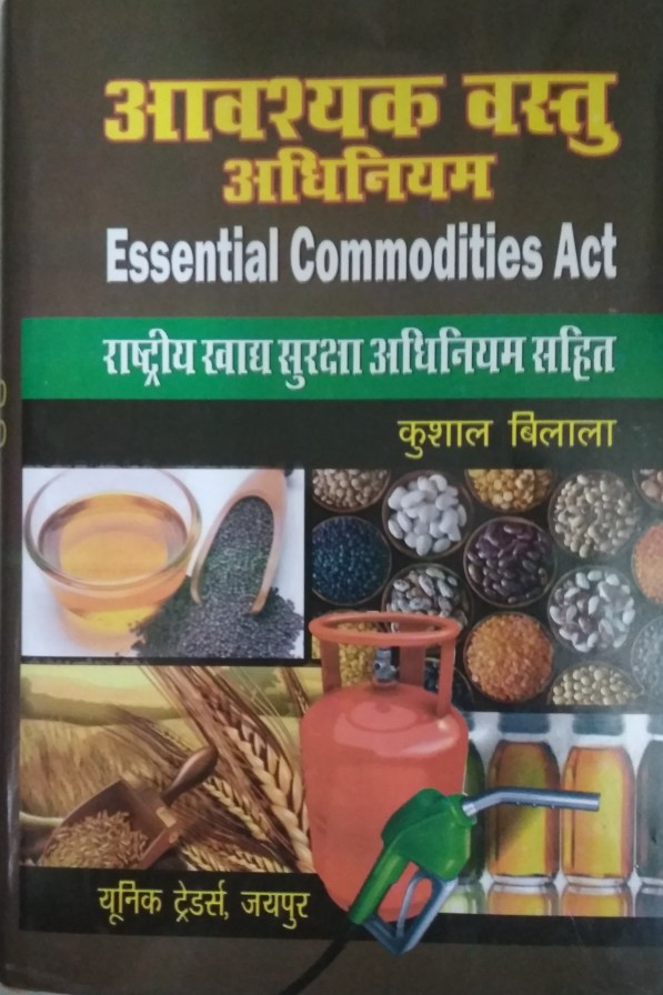 Unique Essential Commodities Act By Kushal In Hindi