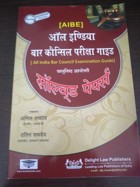 All India Bar Council Examination Guide Solved Papers By Sachdeva